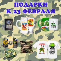 Подарки на 23 февраля - День защитника Отечества