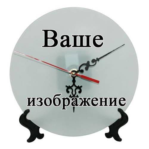 Часы настенные стеклянные d=30см