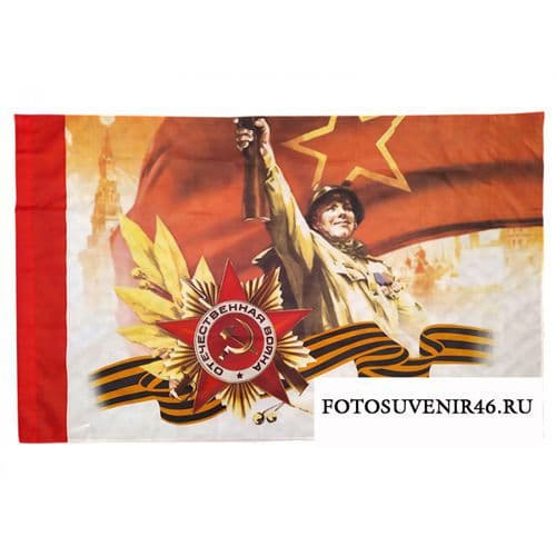 """Флаг """"День Победы Солдат"""" 90х145"""