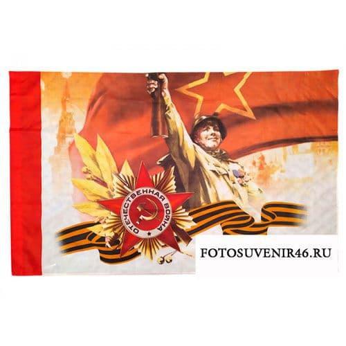 """Флаг """"День Победы Солдат"""" 16х24"""