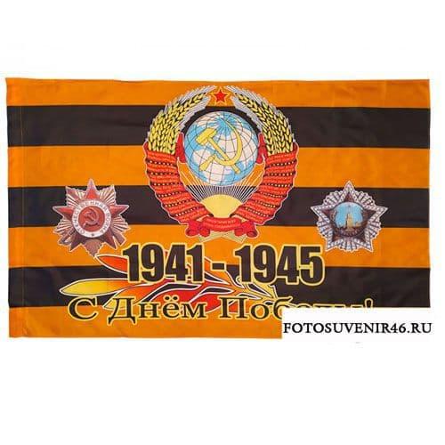 """Флаг """"Георгиевский Герб"""" 1941-1945 16х24"""