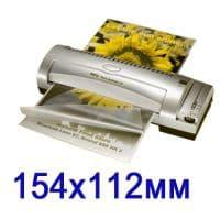 Ламинирование формата 154х112 мм