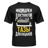 Tazay dlya pacanov