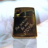 Зажигалка металлическая (золото)