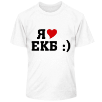 Я люблю ЕКБ