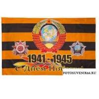 """Флаг """"Георгиевский Герб"""" 1941-1945 90х145"""