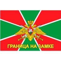 "Флаг ""Граница на замке""16х24"