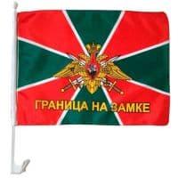 """Флаг """"Граница на замке""""с креплением на машину 30х45"""