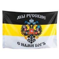 Флаг Российская Империя 16х24