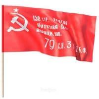 """Флаг """"Знамя Победы"""" 30х45"""