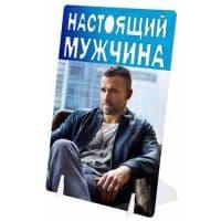 Фоторамка НАСТОЯЩИЙ МУЖЧИНА