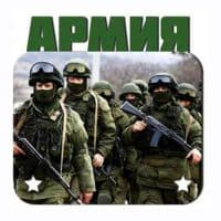 Магнит Армия