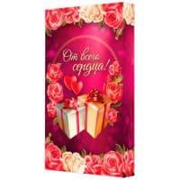 Универсальная подарочная коробка От всего сердца