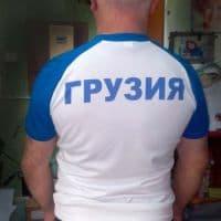 Футболка для грузина_2