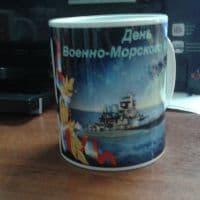 Кружка ВМФ_2
