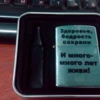 Фотозажигалка бензиновая_4