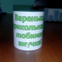 Кружка керамическая_7