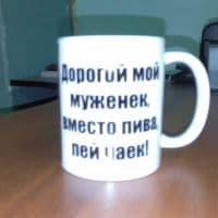 Кружка керамическая премиум_11