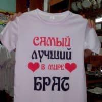 футболка для брата
