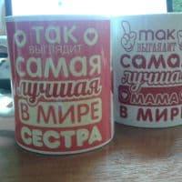Кружки подарочные _1