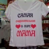 футболка для мамы
