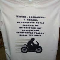 Футболка мотоциклиста