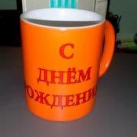 Кружка хамелеон оранжевая_2