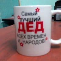 Кружка керамическая премиум_5