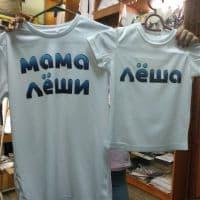 Футболка мама леши _1