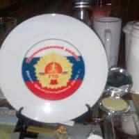 Тарелка на день физкультурника Конышевка
