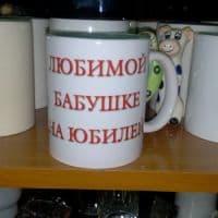 kruzhka_dlya_babushki